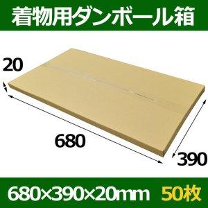 画像1: 着物用ダンボール箱 680×390×20mm「50枚」
