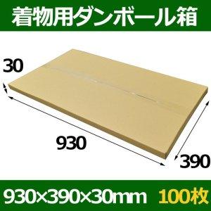 画像1: 着物用ダンボール箱 930×390×30mm「100枚」※要3梱包分送料