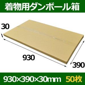 画像1: 着物用ダンボール箱 930×390×30mm「50枚」 ※要2梱包分送料