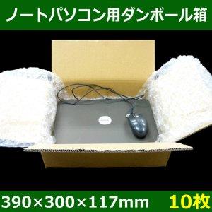 画像1: 【宅90】ノートパソコン用ダンボール箱 390×300×117mm 「10枚」
