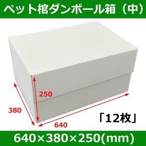 画像1: ペット用ダンボール棺(中)640×380×250mm「12セット」