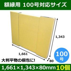 画像1: パネル額縁用ダンボール箱 100号対応サイズ1,661×1,343×80mm「10個」