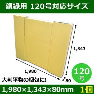 画像1: パネル額縁用ダンボール箱 120号対応サイズ1,980×1,343×80mm「1個」 ※個人様宛て注文不可  【大型】