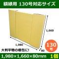 パネル額縁用ダンボール箱 130号対応サイズ1,980×1,660×80mm「1個」 ※個人様宛て注文不可  【大型】