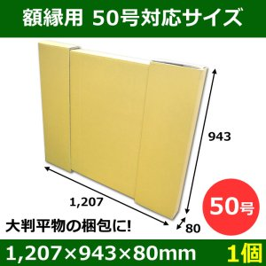 画像1: パネル額縁用ダンボール箱 50号対応サイズ1,207×943×80mm「1個」 【区分B】