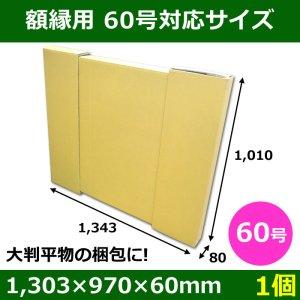 画像1: パネル額縁用ダンボール箱 60号対応サイズ1,343×1,010×80mm「1個」 【区分B】