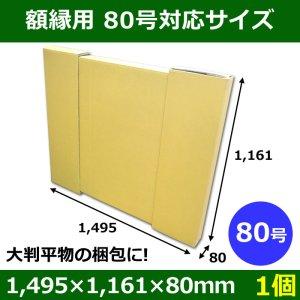 画像1: パネル額縁用ダンボール箱 80号対応サイズ1,495×1,161×80mm「1個」 ※個人様宛て注文不可  【大型】