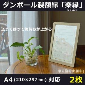 画像1: 送料無料・ダンボール製額縁「楽縁(らくぶち)」A4用紙 210×297mm対応 「2枚」茶色・白色