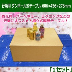 画像1: お花見 行楽用 ダンボール式テーブル 606×456×278mm 「1セット」
