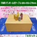 お花見 行楽用 ダンボール式テーブル 606×456×278mm 「6セット」