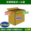 衣類用ダンボール箱584×389×高さ480mm「10枚」A-No.6