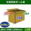 衣類用ダンボール箱584×389×高さ358mm「10枚」A-No.7