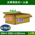 衣類用ダンボール箱 584×389×高さ230mm「10枚」A-No.8