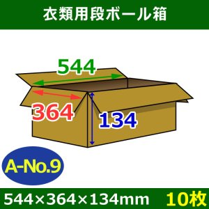 衣類用ダンボール箱 544×364×高さ134mm「10枚」A-No.9