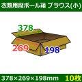 衣類用ダンボール箱 378×269×高さ198mm「10枚」ブラウス(小)
