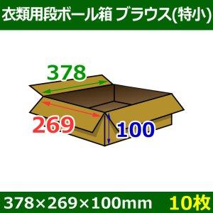 衣類用ダンボール箱 378×269×高さ100mm「10枚」ブラウス(特小)