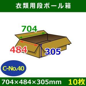 衣類用ダンボール箱 704×484×高さ305mm「10枚」C-No.40