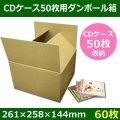 CDケース50枚用ダンボール箱 261×258×高さ144mm 「60枚」