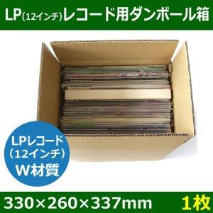 画像1: LPレコード収納/発送用ダンボール箱 330×260×337mm・W材質 「1枚」