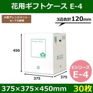 画像1: 送料無料・花用ギフトケースE-4   エコノミータイプ  375×375×450mm/570  「30枚」