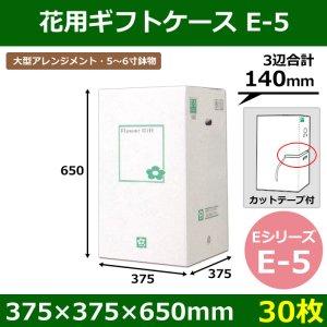 画像1: 送料無料・花用ギフトケースE-5  エコノミータイプ  375×375×650mm/770   「30枚」