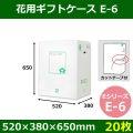 送料無料・花用ギフトケースE-6   エコノミータイプ  520×380×650mm/770  「20枚」