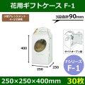送料無料・花ケースF-1  手提げ・箱型両用タイプ 250×250×400mm 「30枚」