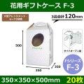 送料無料・花ケースF-3  手提げ・箱型両用タイプ  350×350×500mm  「20枚」