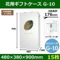 送料無料・花ケースG-10   手提げ・箱型両用タイプ  480×380×900mm  「15枚」