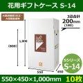 送料無料・花用ギフトケースS-14   サイズ調節可能  550×450×1,000(800)mm  「10枚」