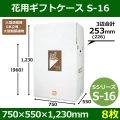 送料無料・花用ギフトケースS-16   サイズ調節可能  750×550×1,230(960)mm  「8枚」