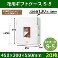 送料無料・花用ギフトケースS-5  サイズ調節可能  450×300×550(400)mm  「20枚」