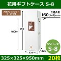 送料無料・花用ギフトケースS-8   サイズ調節可能  325×325×950(800)mm  「20枚」