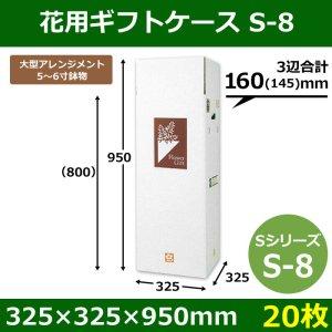 画像1: 送料無料・花用ギフトケースS-8   サイズ調節可能  325×325×950(800)mm  「20枚」
