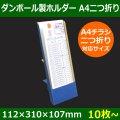 送料無料・A4チラシ二つ折り(105×297mm)対応ダンボール製ホルダー 「10枚/30枚/100枚」
