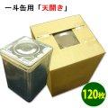 天開き・一斗缶(18リットル缶)用ダンボール箱 249×249×353mm 「120枚」 ※要3梱包分送料