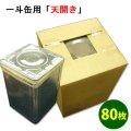 天開き・一斗缶(18リットル缶)用ダンボール箱 249×249×353mm 「80枚」 ※要2梱包分送料