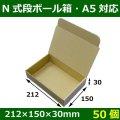 送料無料・N式段ボール箱212×150×30(mm)「50枚」E段・A5用紙(210×148mm)対応サイズ
