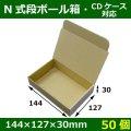 送料無料・N式段ボール箱144×127×30(mm)「50枚」E段・CDケース(142×125mm)対応サイズ
