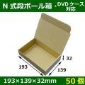 送料無料・N式段ボール箱193×139×32(mm)「50枚」E段・DVDトールケース(191×137mm)対応サイズ