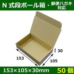 画像1: 送料無料・N式段ボール箱153×105×30(mm)「50枚」E段・郵便はがき(100×148mm)対応サイズ