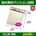 送料無料・ ポスト投函用薄いビニールクッション封筒 CD1枚対応 207×189×3.5(mm) 「600枚〜」
