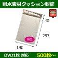 送料無料・ ポスト投函用薄いビニールクッション封筒 DVD1枚対応 257×190×3.5(mm) 「500枚〜」