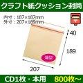送料無料・ ポスト投函用薄いクッション封筒(開封テープ付) CD1枚・本対応 207×189×3.5(mm) 「800枚〜」