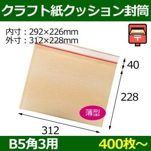 画像1: 送料無料・ネコポス最大対応 ポスト投函用薄いクッション封筒(開封テープ付) B5角3対応 312×228×3.5(mm) 「400枚〜」