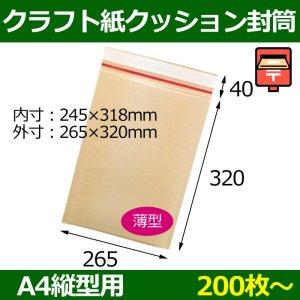 画像1: 送料無料・ゆうメール,クロネコDM便対応 ポスト投函用薄いクッション封筒(開封テープ付) A4冊子対応 265×320×3.5(mm) 「200枚〜」