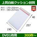 送料無料・ ポスト投函用クッション封筒(開封テープ付) S(DVD1枚対応) 190×257+40×7(mm) 「300枚〜」