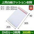 送料無料・ ポスト投函用クッション封筒(開封テープ付) M(DVD1〜2枚対応) 205×305+40×7(mm) 「300枚〜」