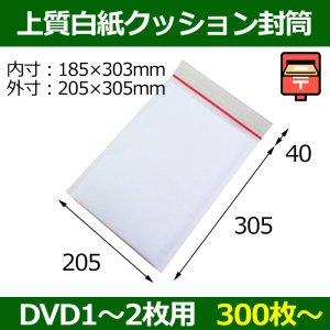 画像1: 送料無料・ ポスト投函用クッション封筒(開封テープ付) M(DVD1〜2枚対応) 205×305+40×7(mm) 「300枚〜」