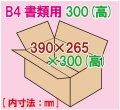 ダンボール箱 「B4書類サイズ(390×265×300mm) 10枚」